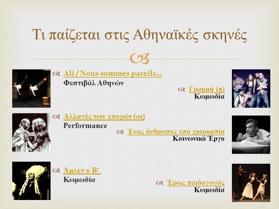   Α li / Ν ous sommes pareils... Φεστιβάλ Αθηνών Α li / Ν ous sommes pareils...  Αλλαγές των εποχών ( οι ) Performance Αλλαγές των εποχών ( οι ) 