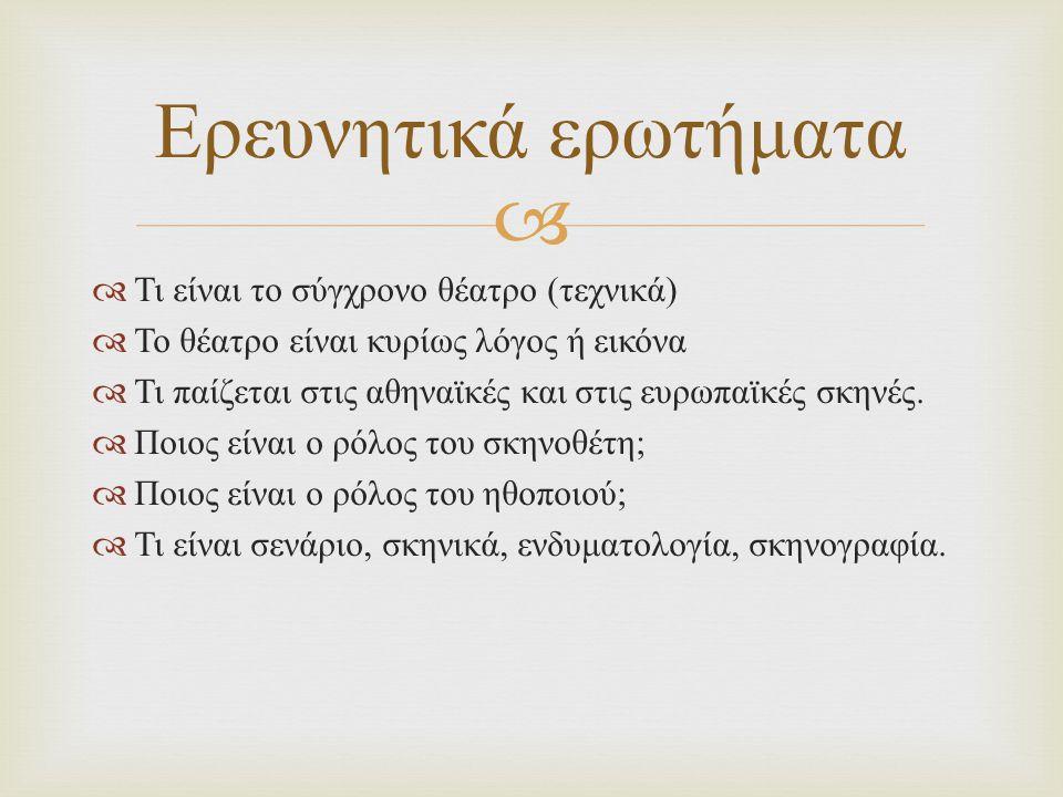   Τι είναι το σύγχρονο θέατρο ( τεχνικά )  Το θέατρο είναι κυρίως λόγος ή εικόνα  Τι παίζεται στις αθηναϊκές και στις ευρωπαϊκές σκηνές.  Ποιος ε