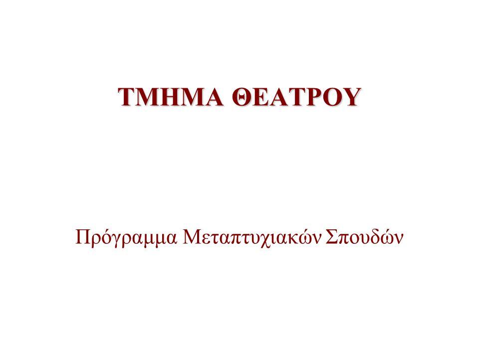 2012Π.Μ.Σ.- Τμήμα Θεάτρου - Α.Π.Θ.12 Τρόπος εισαγωγής στο Μ.Δ.Ε.