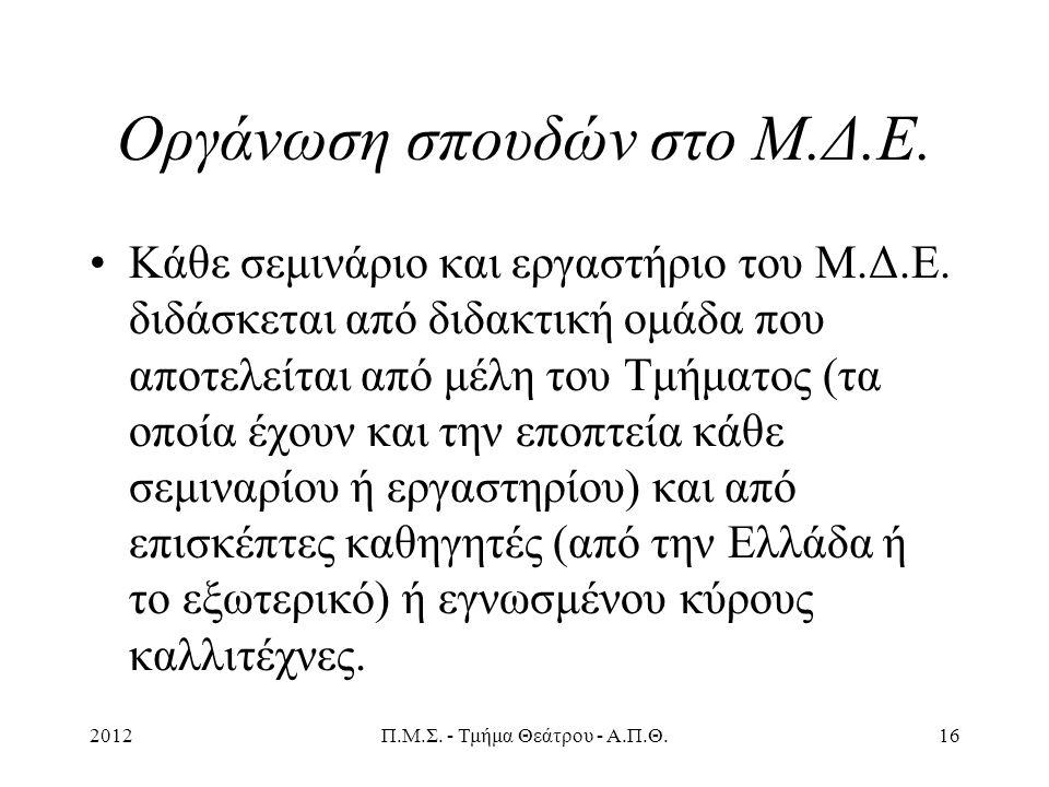 2012Π.Μ.Σ. - Τμήμα Θεάτρου - Α.Π.Θ.16 Οργάνωση σπουδών στο Μ.Δ.Ε.