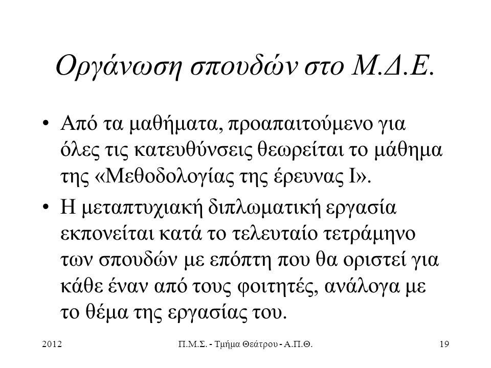 2012Π.Μ.Σ. - Τμήμα Θεάτρου - Α.Π.Θ.19 Οργάνωση σπουδών στο Μ.Δ.Ε.