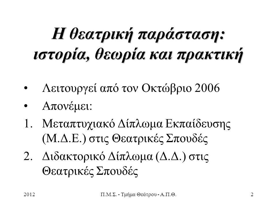 2012Π.Μ.Σ.- Τμήμα Θεάτρου - Α.Π.Θ.3 Αντικείμενο του Π.Μ.Σ.