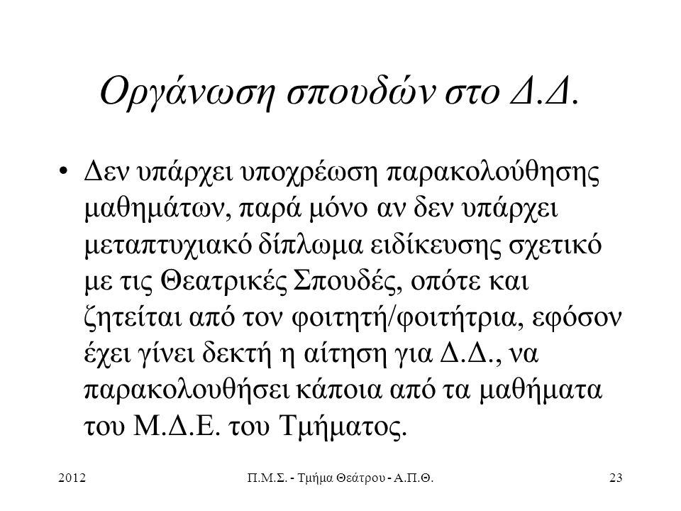 2012Π.Μ.Σ. - Τμήμα Θεάτρου - Α.Π.Θ.23 Οργάνωση σπουδών στο Δ.Δ.