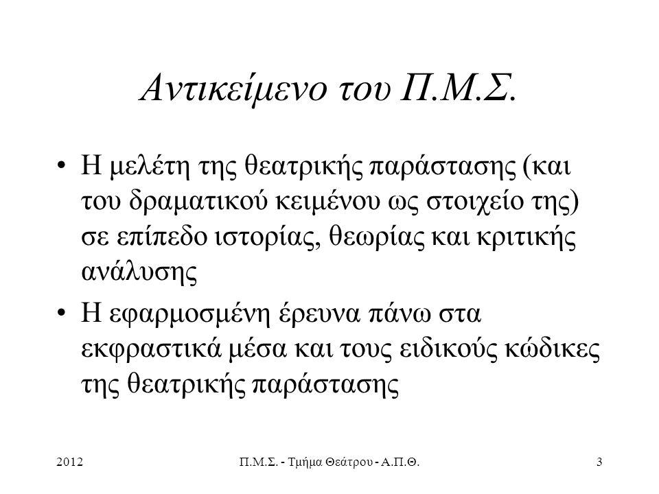 2012Π.Μ.Σ. - Τμήμα Θεάτρου - Α.Π.Θ.3 Αντικείμενο του Π.Μ.Σ.