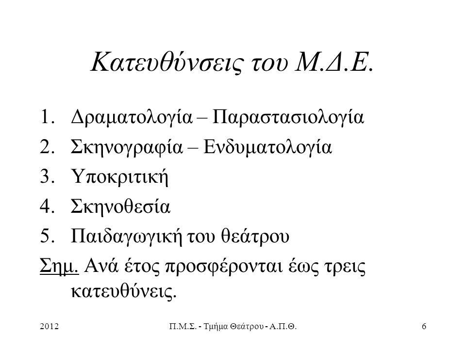 2012Π.Μ.Σ. - Τμήμα Θεάτρου - Α.Π.Θ.6 Κατευθύνσεις του Μ.Δ.Ε.