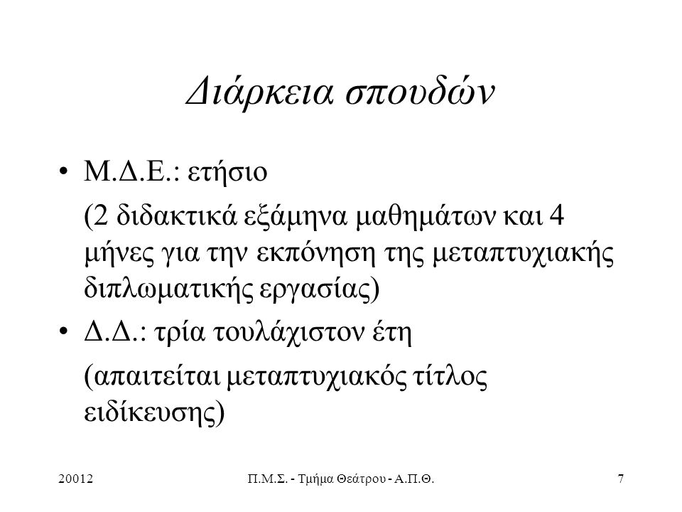 2012Π.Μ.Σ.- Τμήμα Θεάτρου - Α.Π.Θ.8 Εισαγωγή στο Π.Μ.Σ.