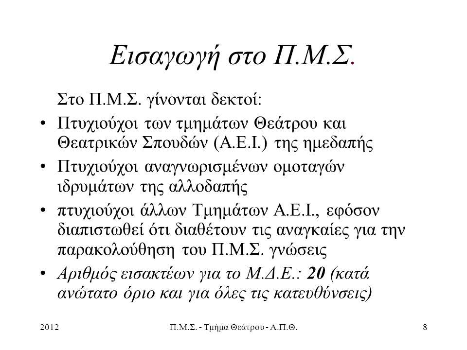 2012Π.Μ.Σ.- Τμήμα Θεάτρου - Α.Π.Θ.19 Οργάνωση σπουδών στο Μ.Δ.Ε.