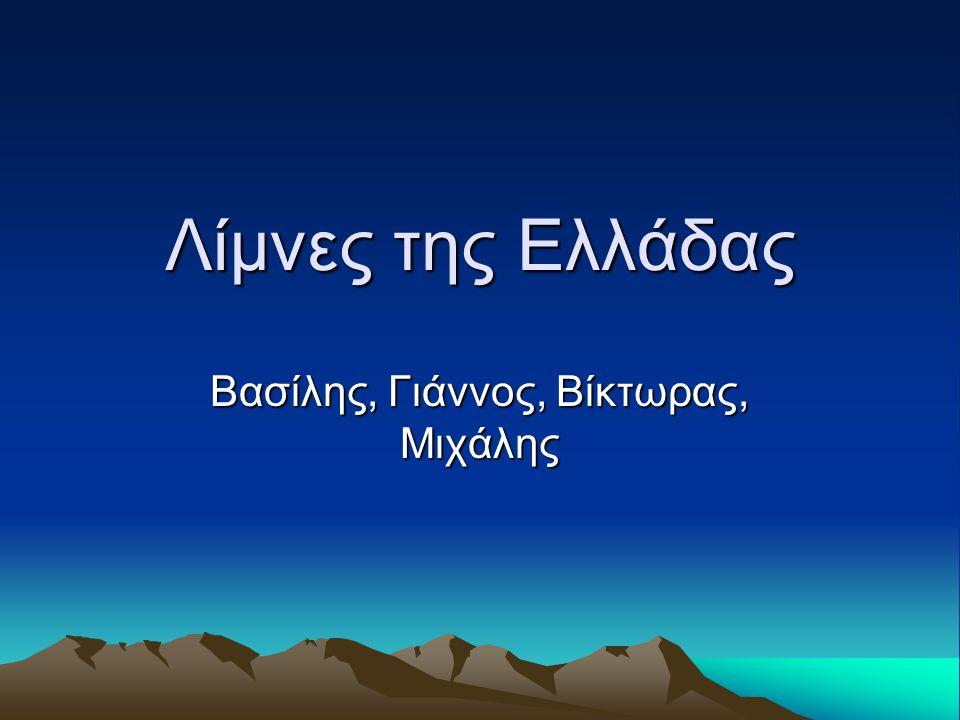 Λίμνες της Ελλάδας Βασίλης, Γιάννος, Βίκτωρας, Μιχάλης
