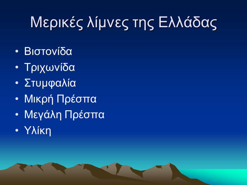 Μερικές λίμνες της Ελλάδας Βιστονίδα Τριχωνίδα Στυμφαλία Μικρή Πρέσπα Μεγάλη Πρέσπα Υλίκη