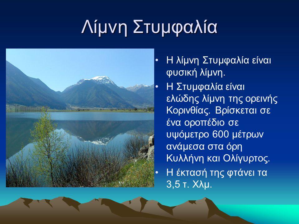 Λίμνη Στυμφαλία H λίμνη Στυμφαλία είναι φυσική λίμνη. Η Στυμφαλία είναι ελώδης λίμνη της ορεινής Κορινθίας. Βρίσκεται σε ένα οροπέδιο σε υψόμετρο 600