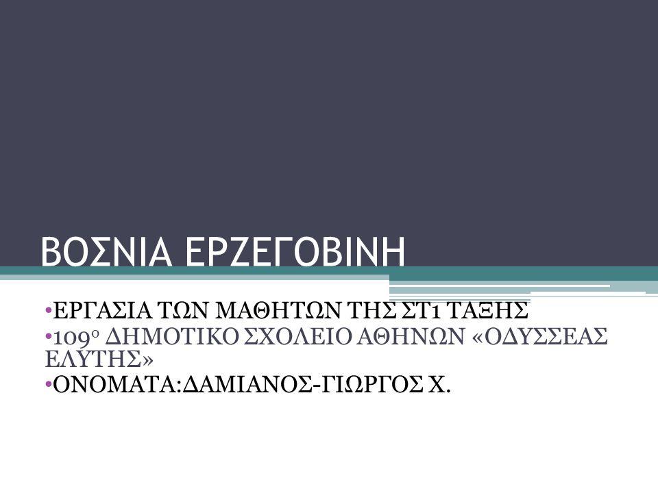 ΒΟΣΝΙΑ ΕΡΖΕΓΟΒΙΝΗ ΕΡΓΑΣΙΑ ΤΩΝ ΜΑΘΗΤΩΝ ΤΗΣ ΣΤ1 ΤΑΞΗΣ 109 ο ΔΗΜΟΤΙΚΟ ΣΧΟΛΕΙΟ ΑΘΗΝΩΝ «ΟΔΥΣΣΕΑΣ ΕΛΥΤΗΣ» ΟΝΟΜΑΤΑ:ΔΑΜΙΑΝΟΣ-ΓΙΩΡΓΟΣ Χ.