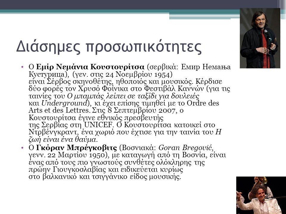 Διάσημες προσωπικότητες Ο Εμίρ Νεμάνια Κουστουρίτσα (σερβικά: Емир Немања Кустурица), (γεν. στις 24 Νοεμβρίου 1954) είναι Σέρβος σκηνοθέτης, ηθοποιός
