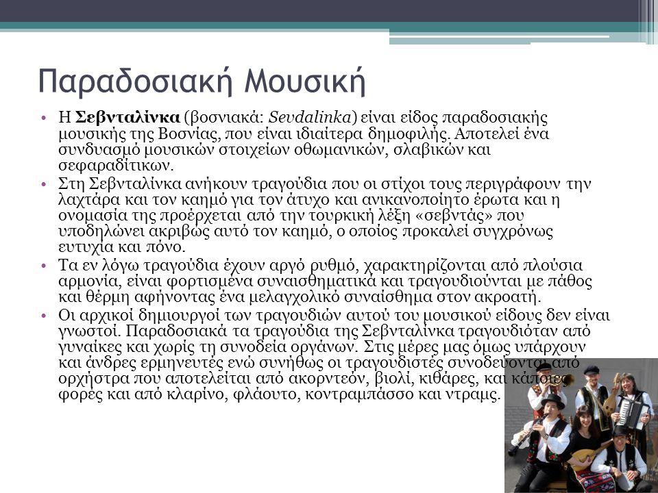 Παραδοσιακή Μουσική Η Σεβνταλίνκα (βοσνιακά: Sevdalinka) είναι είδος παραδοσιακής μουσικής της Βοσνίας, που είναι ιδιαίτερα δημοφιλής. Αποτελεί ένα συ