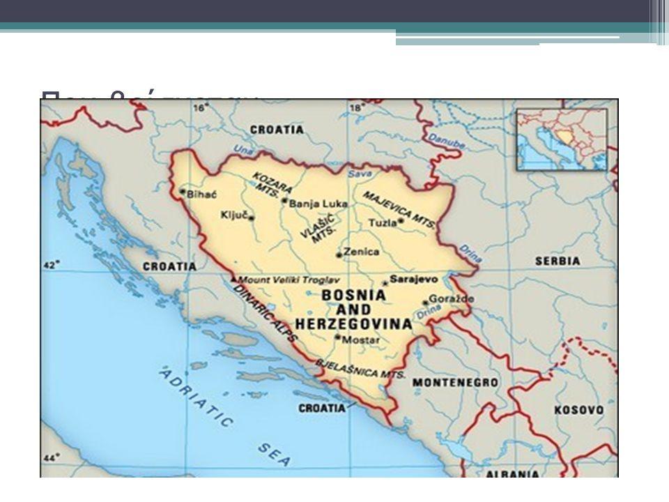 Που βρίσκεται; Η Βοσνία