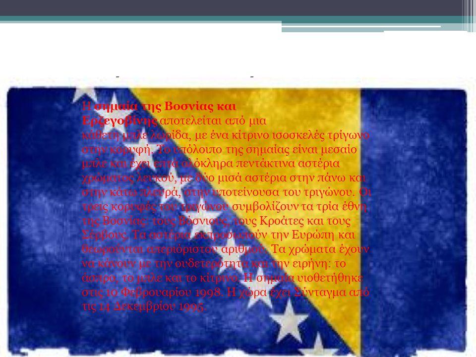 Η σημαία της Βοσνίας Η σημαία της Βοσνίας και Ερζεγοβίνης αποτελείται από μια κάθετη μπλε λωρίδα, με ένα κίτρινο ισοσκελές τρίγωνο στην κορυφή. Το υπό