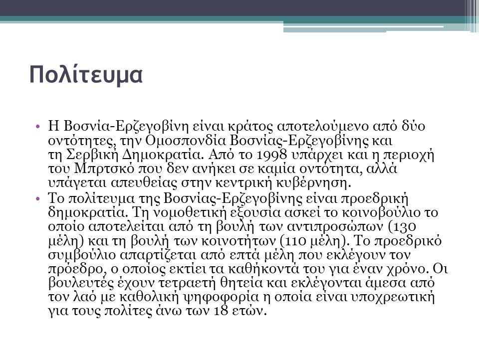 Πολίτευμα Η Βοσνία-Ερζεγοβίνη είναι κράτος αποτελούμενο από δύο οντότητες, την Ομοσπονδία Βοσνίας-Ερζεγοβίνης και τη Σερβική Δημοκρατία. Από το 1998 υ