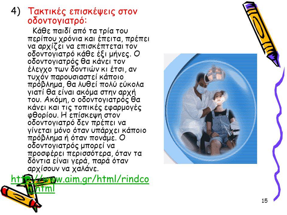 15 4)Τακτικές επισκέψεις στον οδοντογιατρό: Κάθε παιδί από τα τρία του περίπου χρόνια και έπειτα, πρέπει να αρχίζει να επισκέπτεται τον οδοντογιατρό κ