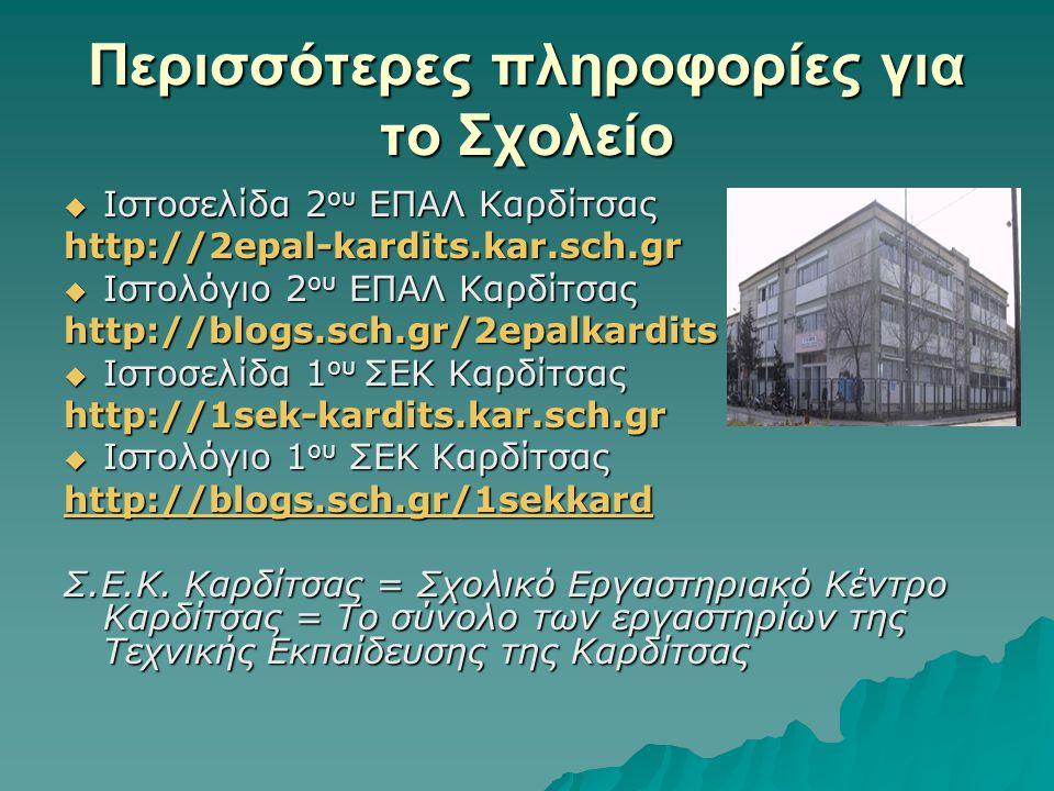 Περισσότερες πληροφορίες για το Σχολείο  Ιστοσελίδα 2 ου ΕΠΑΛ Καρδίτσας http://2epal-kardits.kar.sch.gr  Ιστολόγιο 2 ου ΕΠΑΛ Καρδίτσας http://blogs.sch.gr/2epalkardits  Ιστοσελίδα 1 ου ΣΕΚ Καρδίτσας http://1sek-kardits.kar.sch.gr  Ιστολόγιο 1 ου ΣΕΚ Καρδίτσας http://blogs.sch.gr/1sekkard Σ.Ε.Κ.