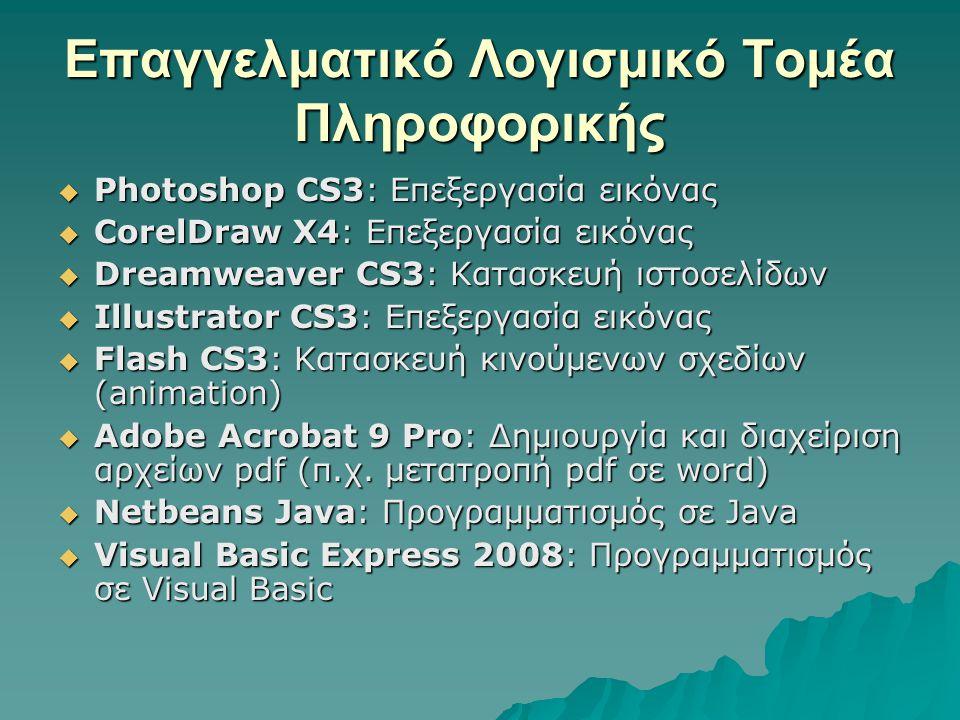Επαγγελματικό Λογισμικό Τομέα Πληροφορικής  Photoshop CS3: Επεξεργασία εικόνας  CorelDraw X4: Επεξεργασία εικόνας  Dreamweaver CS3: Κατασκευή ιστοσελίδων  Illustrator CS3: Επεξεργασία εικόνας  Flash CS3: Κατασκευή κινούμενων σχεδίων (animation)  Adobe Acrobat 9 Pro: Δημιουργία και διαχείριση αρχείων pdf (π.χ.