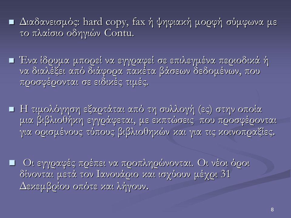 8 Διαδανεισμός: hard copy, fax ή ψηφιακή μορφή σύμφωνα με το πλαίσιο οδηγιών Contu.