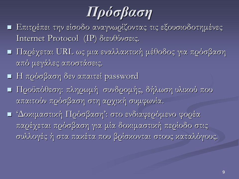 9Πρόσβαση Επιτρέπει την είσοδο αναγνωρίζοντας τις εξουσιοδοτημένες Internet Protocol (IP) διευθύνσεις.