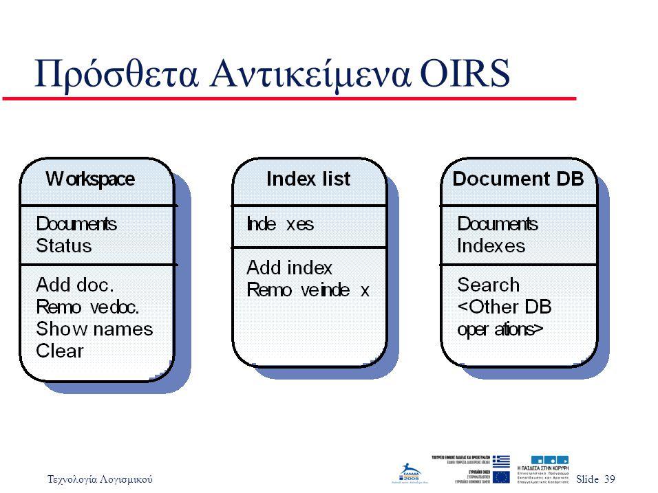 Τεχνολογία ΛογισμικούSlide 39 Πρόσθετα Αντικείμενα OIRS