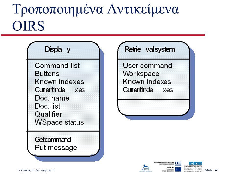 Τεχνολογία ΛογισμικούSlide 41 Τροποποιημένα Αντικείμενα OIRS