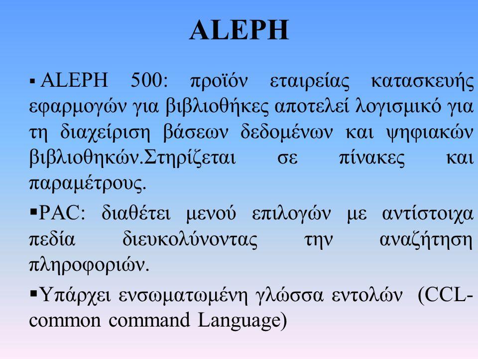ΑLEPH  ALEPH 500: προϊόν εταιρείας κατασκευής εφαρμογών για βιβλιοθήκες αποτελεί λογισμικό για τη διαχείριση βάσεων δεδομένων και ψηφιακών βιβλιοθηκώ