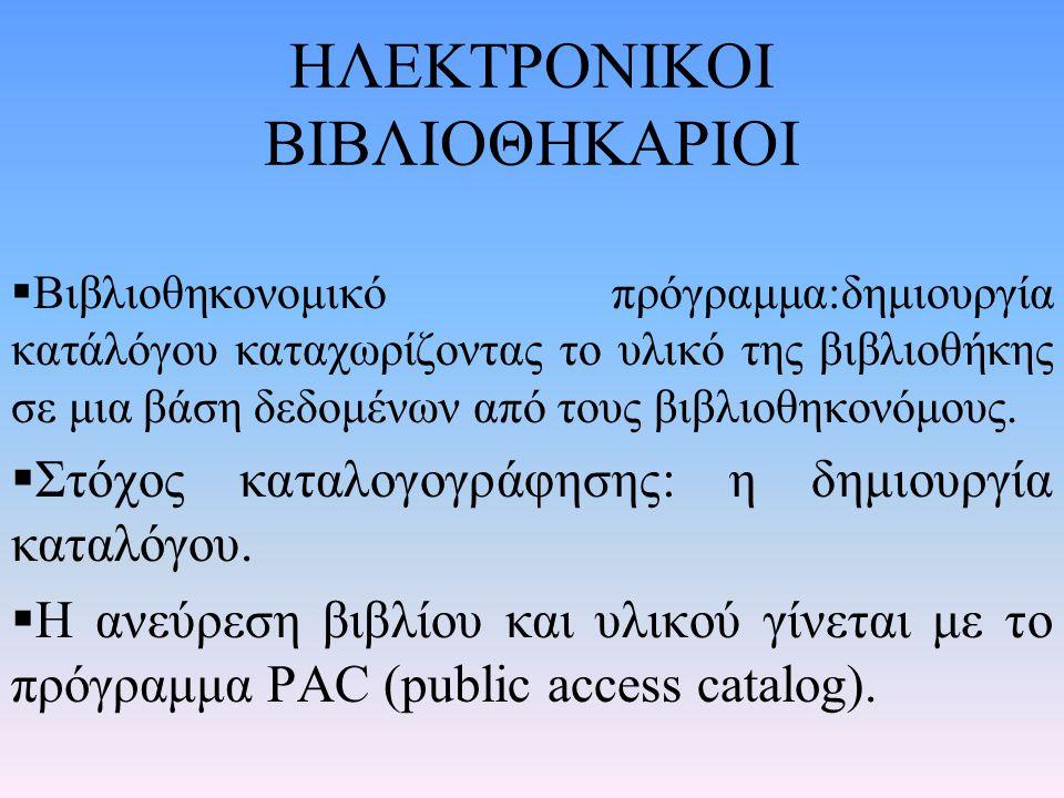 ΗΛΕΚΤΡΟΝΙΚΟΙ ΒΙΒΛΙΟΘΗΚΑΡΙΟΙ  Βιβλιοθηκονομικό πρόγραμμα:δημιουργία κατάλόγου καταχωρίζοντας το υλικό της βιβλιοθήκης σε μια βάση δεδομένων από τους β