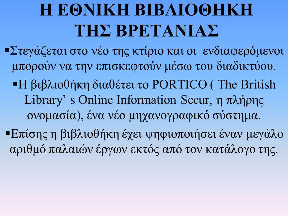 Η ΕΘΝΙΚΗ ΒΙΒΛΙΟΘΗΚΗ ΤΗΣ ΒΡΕΤΑΝΙΑΣ  Στεγάζεται στο νέο της κτίριο και οι ενδιαφερόμενοι μπορούν να την επισκεφτούν μέσω του διαδικτύου.  Η βιβλιοθήκη