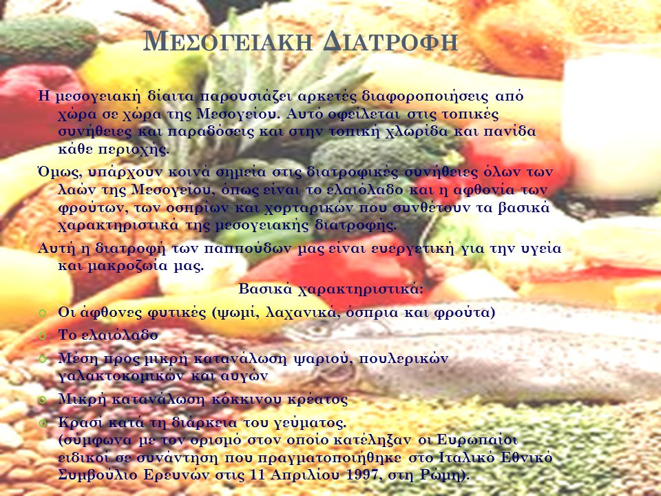 Μ ΕΣΟΓΕΙΑΚΗ Δ ΙΑΤΡΟΦΗ Η μεσογειακή δίαιτα παρουσιάζει αρκετές διαφοροποιήσεις από χώρα σε χώρα της Μεσογείου.