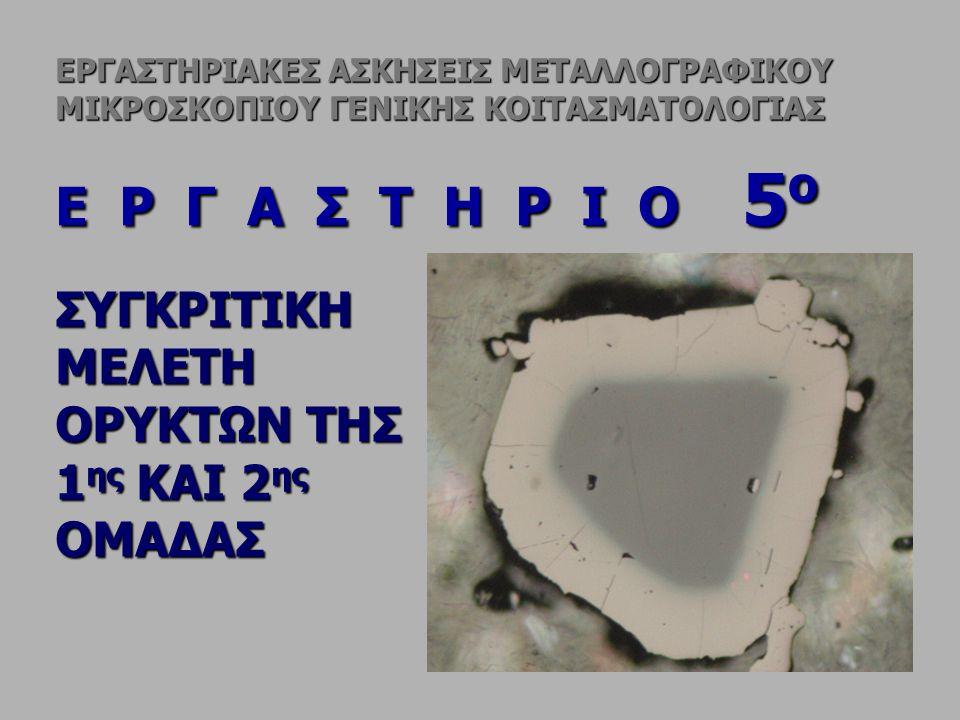 ΔΙΑΦΟΡΕΣ ΟΡΥΚΤΩΝ 1.ΣΙΔΗΡΟΠΥΡΙΤΗΣ – ΧΑΛΚΟΠΥΡΙΤΗΣ 2.ΣΙΔΗΡΟΠΥΡΙΤΗΣ – ΑΡΣΕΝΟΠΥΡΙΤΗΣ 3.ΓΑΛΗΝΙΤΗΣ – ΣΦΑΛΕΡΙΤΗΣ 4.ΣΙΔΗΡΟΠΥΡΙΤΗΣ – ΑΡΣΕΝΟΠΥΡΙΤΗΣ – ΜΑΡΚΑΣΙΤΗΣ 5.ΣΦΑΛΕΡΙΤΗΣ – ΜΑΓΝΗΤΙΤΗΣ 6.ΜΑΓΝΗΤΙΤΗΣ – ΧΡΩΜΙΤΗΣ 7.ΜΑΓΝΗΤΙΤΗΣ – ΑΙΜΑΤΙΤΗΣ - ΙΛΜΕΝΙΤΗΣ