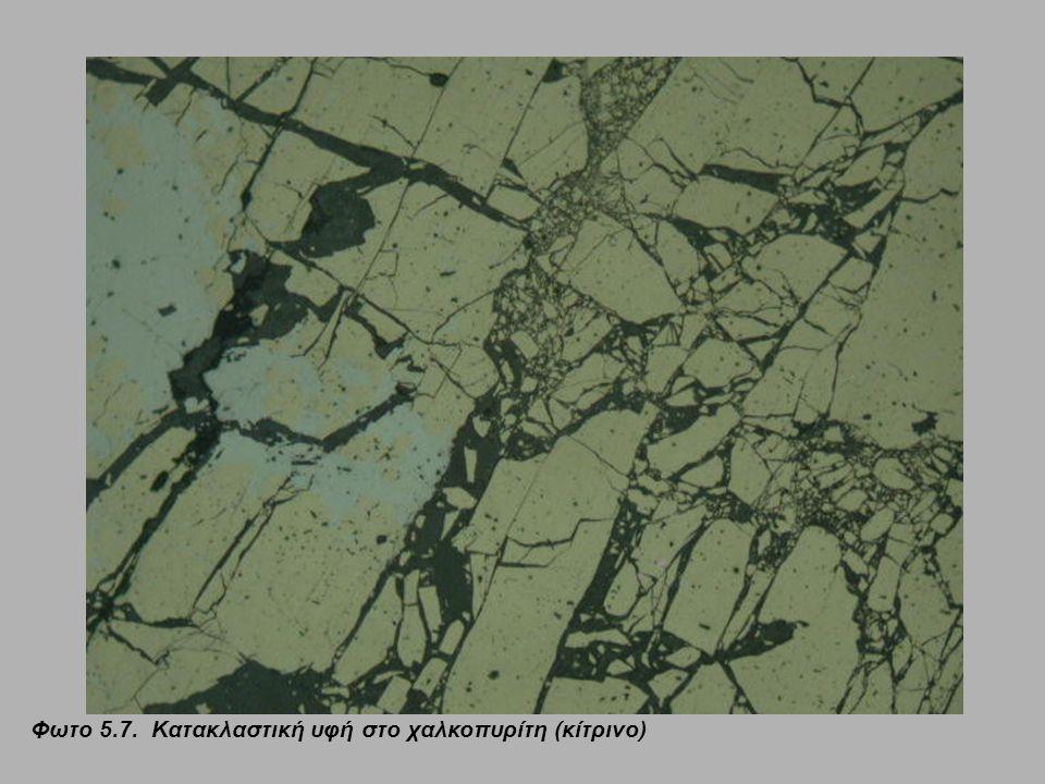 Φωτο 5.7. Κατακλαστική υφή στο χαλκοπυρίτη (κίτρινο)