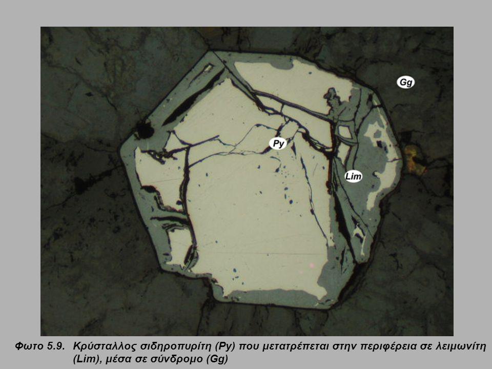 Φωτο 5.9. Κρύσταλλος σιδηροπυρίτη (Py) που μετατρέπεται στην περιφέρεια σε λειμωνίτη (Lim), μέσα σε σύνδρομο (Gg)