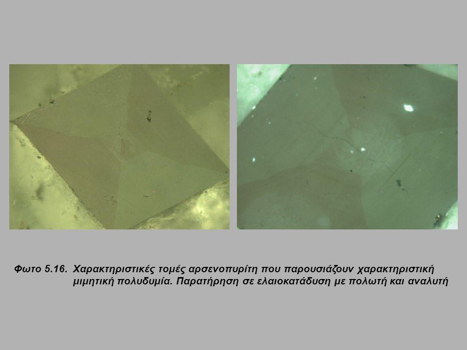 Φωτο 5.16. Χαρακτηριστικές τομές αρσενοπυρίτη που παρουσιάζουν χαρακτηριστική μιμητική πολυδυμία. Παρατήρηση σε ελαιοκατάδυση με πολωτή και αναλυτή