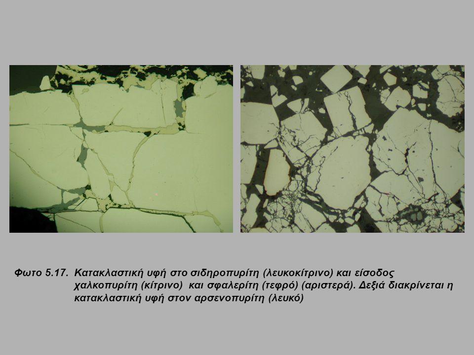 Φωτο 5.17. Κατακλαστική υφή στο σιδηροπυρίτη (λευκοκίτρινο) και είσοδος χαλκοπυρίτη (κίτρινο) και σφαλερίτη (τεφρό) (αριστερά). Δεξιά διακρίνεται η κα