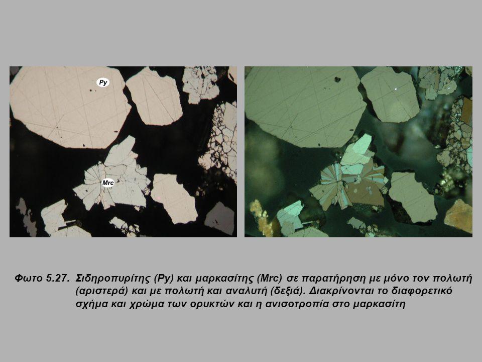 Φωτο 5.27. Σιδηροπυρίτης (Py) και μαρκασίτης (Mrc) σε παρατήρηση με μόνο τον πολωτή (αριστερά) και με πολωτή και αναλυτή (δεξιά). Διακρίνονται το διαφ