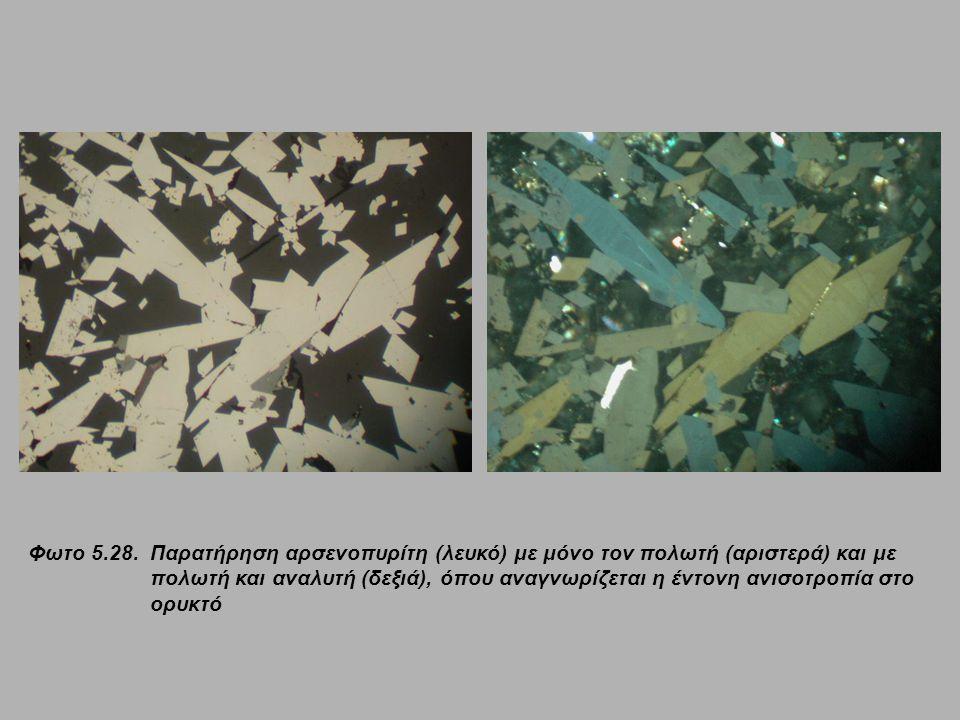 Φωτο 5.28. Παρατήρηση αρσενοπυρίτη (λευκό) με μόνο τον πολωτή (αριστερά) και με πολωτή και αναλυτή (δεξιά), όπου αναγνωρίζεται η έντονη ανισοτροπία στ