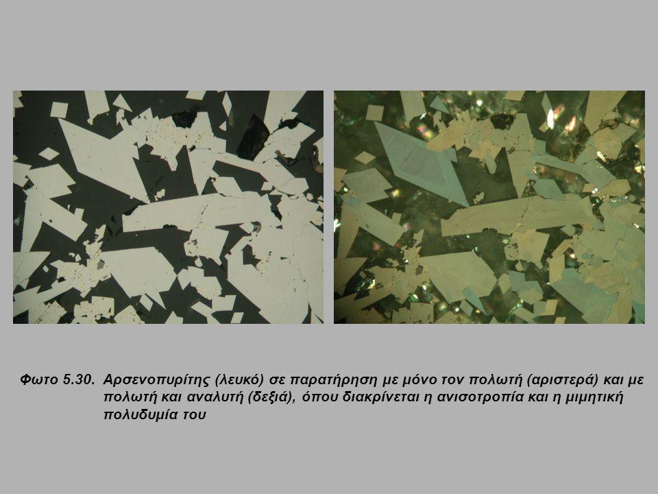 Φωτο 5.30. Αρσενοπυρίτης (λευκό) σε παρατήρηση με μόνο τον πολωτή (αριστερά) και με πολωτή και αναλυτή (δεξιά), όπου διακρίνεται η ανισοτροπία και η μ
