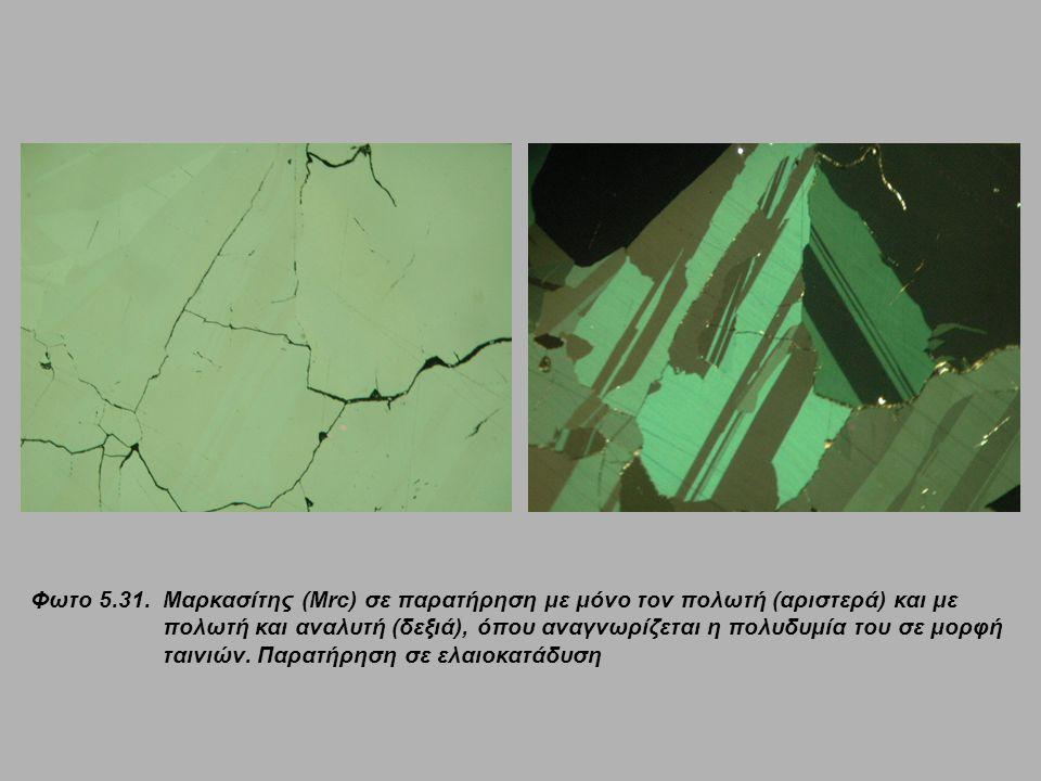 Φωτο 5.31. Μαρκασίτης (Mrc) σε παρατήρηση με μόνο τον πολωτή (αριστερά) και με πολωτή και αναλυτή (δεξιά), όπου αναγνωρίζεται η πολυδυμία του σε μορφή