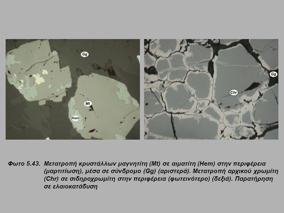 Φωτο 5.43. Μετατροπή κρυστάλλων μαγνητίτη (Mt) σε αιματίτη (Hem) στην περιφέρεια (μαρτιτίωση), μέσα σε σύνδρομο (Gg) (αριστερά). Μετατροπή αρχικού χρω