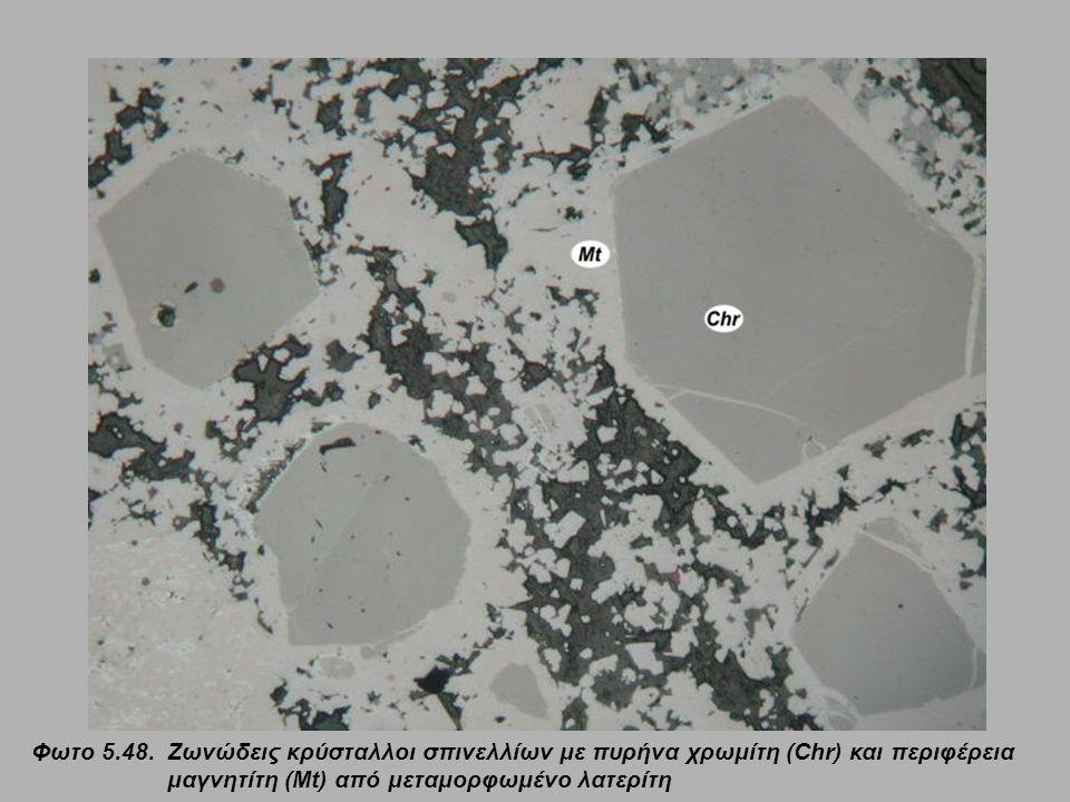 Φωτο 5.48. Ζωνώδεις κρύσταλλοι σπινελλίων με πυρήνα χρωμίτη (Chr) και περιφέρεια μαγνητίτη (Mt) από μεταμορφωμένο λατερίτη