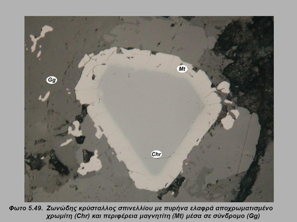 Φωτο 5.49. Ζωνώδης κρύσταλλος σπινελλίου με πυρήνα ελαφρά αποχρωματισμένο χρωμίτη (Chr) και περιφέρεια μαγνητίτη (Mt) μέσα σε σύνδρομο (Gg)