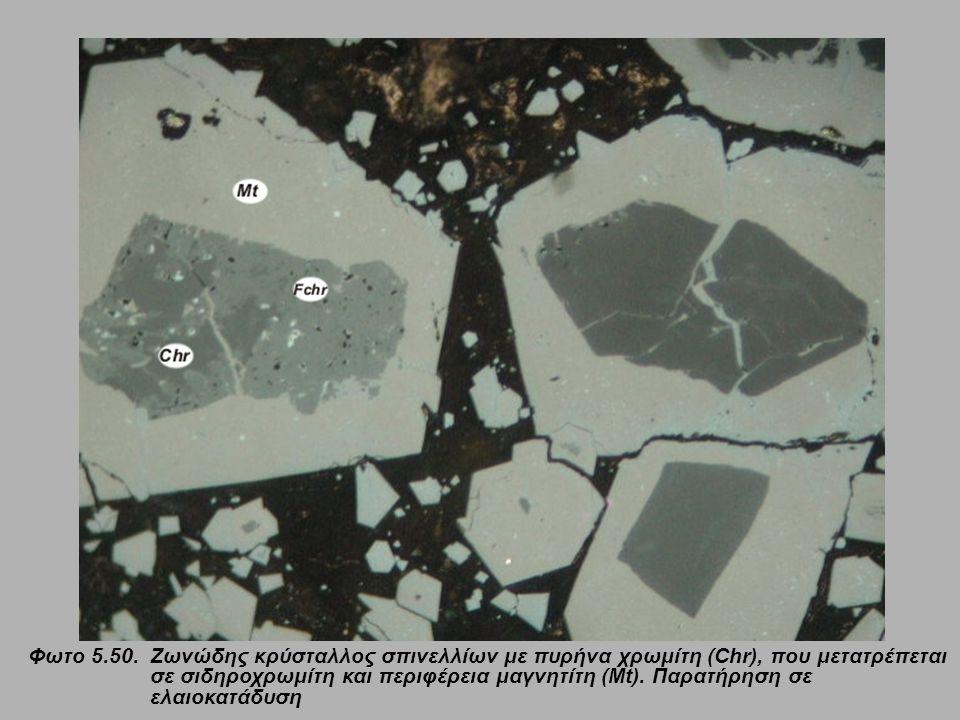 Φωτο 5.50. Ζωνώδης κρύσταλλος σπινελλίων με πυρήνα χρωμίτη (Chr), που μετατρέπεται σε σιδηροχρωμίτη και περιφέρεια μαγνητίτη (Mt). Παρατήρηση σε ελαιο