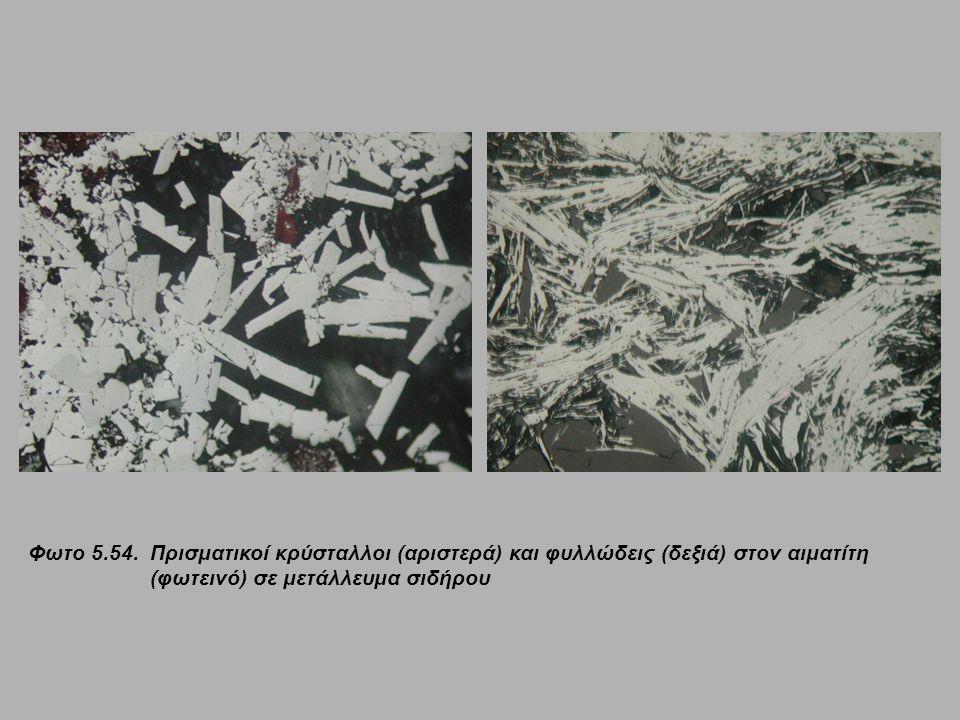 Φωτο 5.54. Πρισματικοί κρύσταλλοι (αριστερά) και φυλλώδεις (δεξιά) στον αιματίτη (φωτεινό) σε μετάλλευμα σιδήρου