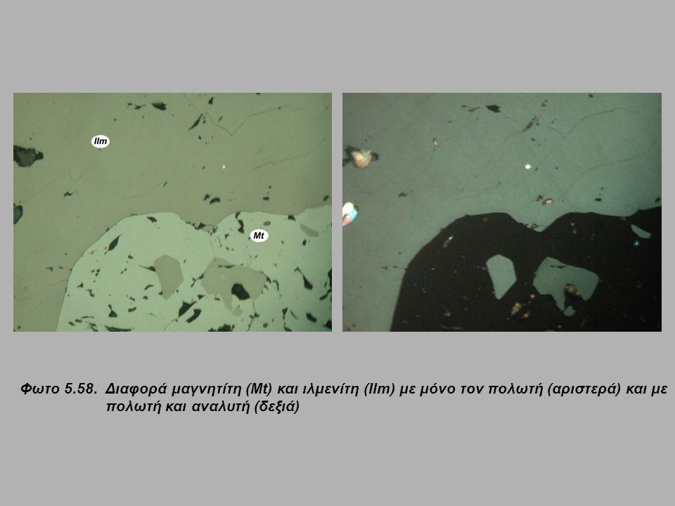 Φωτο 5.58. Διαφορά μαγνητίτη (Mt) και ιλμενίτη (Ilm) με μόνο τον πολωτή (αριστερά) και με πολωτή και αναλυτή (δεξιά)
