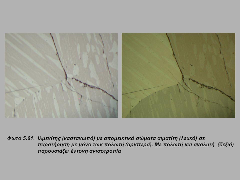 Φωτο 5.61. Ιλμενίτης (καστανωπό) με απομεικτικά σώματα αιματίτη (λευκό) σε παρατήρηση με μόνο των πολωτή (αριστερά). Με πολωτή και αναλυτή (δεξιά) παρ