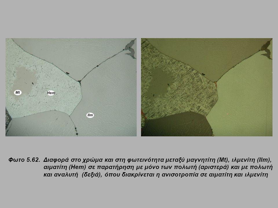 Φωτο 5.62. Διαφορά στο χρώμα και στη φωτεινότητα μεταξύ μαγνητίτη (Mt), ιλμενίτη (Ilm), αιματίτη (Hem) σε παρατήρηση με μόνο των πολωτή (αριστερά) και