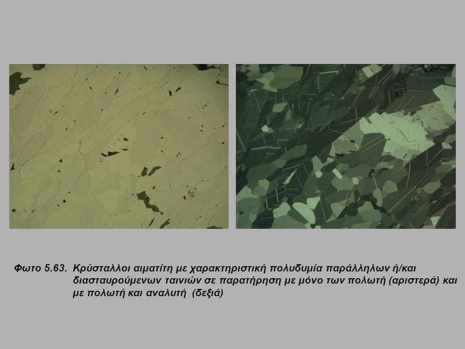 Φωτο 5.63. Κρύσταλλοι αιματίτη με χαρακτηριστική πολυδυμία παράλληλων ή/και διασταυρούμενων ταινιών σε παρατήρηση με μόνο των πολωτή (αριστερά) και με