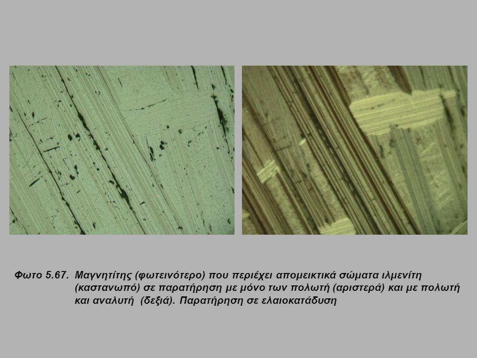 Φωτο 5.67. Μαγνητίτης (φωτεινότερο) που περιέχει απομεικτικά σώματα ιλμενίτη (καστανωπό) σε παρατήρηση με μόνο των πολωτή (αριστερά) και με πολωτή και